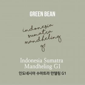 [생두]인도네시아 수마트라 만델링 G1