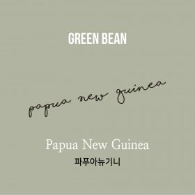 [생두]파푸아뉴기니