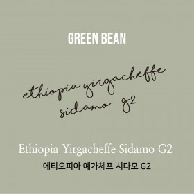 [생두]에티오피아 예가체프 시다모 G2