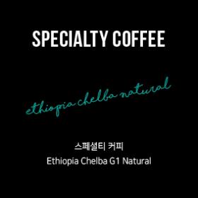 [스페셜티] 에티오피아 예가체프 첼바 G1 내추럴