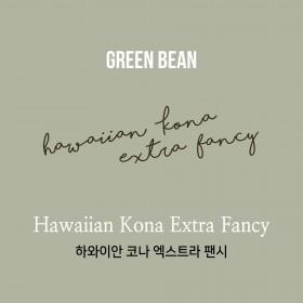 [생두]하와이안 코나 엑스트라 팬시