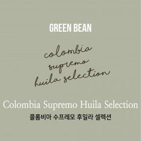 [생두]콜롬비아 수프레모 후일라 셀렉션