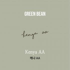 [생두]케냐 AA