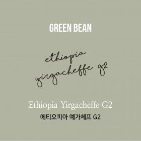 [생두]에티오피아 예가체프 G2