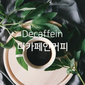 [디카페인 커피] 콜롬비아 디카페인